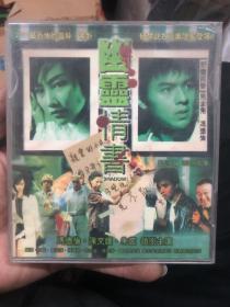 幽灵情书VCD