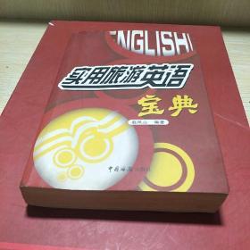 实用旅游英语宝典