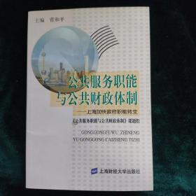 公共服务职能与公共财政体制--上海加快政府职能转变