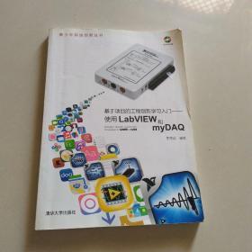 基于项目的工程创新学习入门:使用LabVIEW和myDAQ