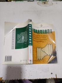 中国商业理论前沿2