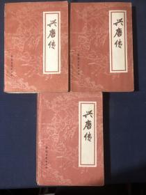 兴唐传 第一二四册 三册合售