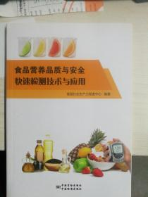 食品营养品质与安全快速检测技术与应用 9787506692106