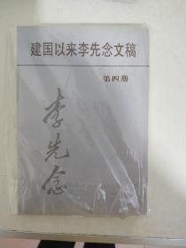 建国以来李先念文稿(平装)第四册