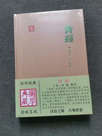 诗经(朱子集注本)国学典藏