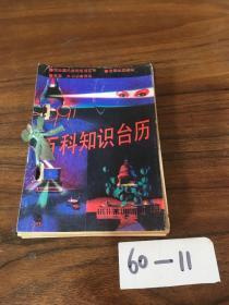 百科知识台历1991