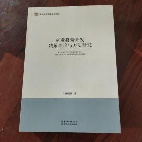 矿业投资开发决策理论与方法研究/湖北经济学院学术文库