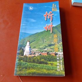 五福忻州旅游手册