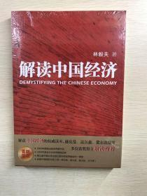 解读中国经济(正版、全新未拆封)
