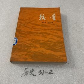 《文革小说:较量》(李良杰、俞云泉 著 ,上海人民出版社1974年一版一印)