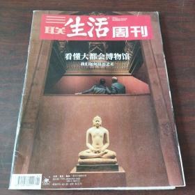 三联生活周刊(2019年,第1期)