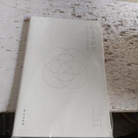 中国传媒大学研究生论文集:语言学研究