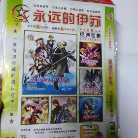 VCD  DVD/光盘 /游戏碟:  永远的伊苏  1碟