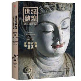 世纪敦煌:跨越百年的莫高窟影像 孙志军 中信出版社
