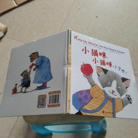童立方·国际绘本大师经典:小猫咪,小猫咪,上学喽!