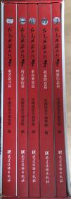 红色延安的故事(全五册)