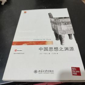 中国思想之渊源:Intellectual Foundations of China