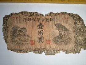 民国,中国联合准备银行壹佰圆,品差
