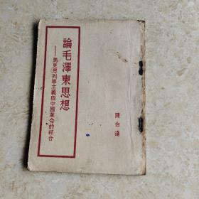 论毛泽东思想 —— 马克思列宁主义与中国革命的结合