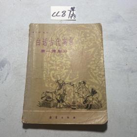 白话古代预言 唐清部分