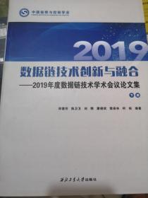 数据链技术创新与融合一一2019年度数据链技术学术会议论文集(下)