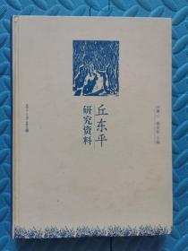 丘东平研究资料(精装)
