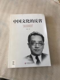 中国文化的反省