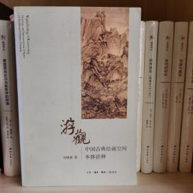 游观:中国古典绘画空间本体诠释
