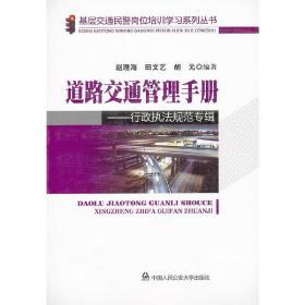 道路交通管理手册——行政执法规范专辑❤ 赵理海 等编著 中国人民公安大学出版社9787565304941✔正版全新图书籍Book❤