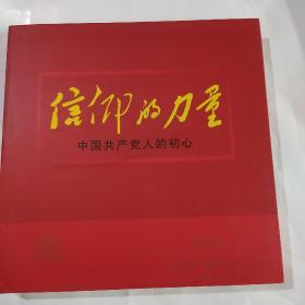 信仰的力量——中国共产党人的初心
