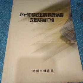 郑州市财政国库管理制度改革资料汇编