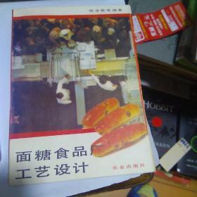 面糖食品厂工艺设计(正版书)