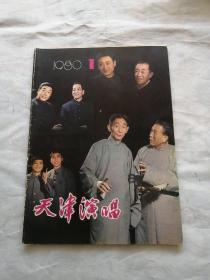 天津演唱,1980年一月号(总第24期)