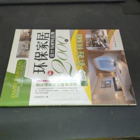 环保家居设计与材料应用2000例. 餐厅 卧室 书房 休闲区
