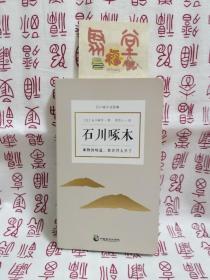 事物的味道,我尝得太早了:石川啄木诗歌