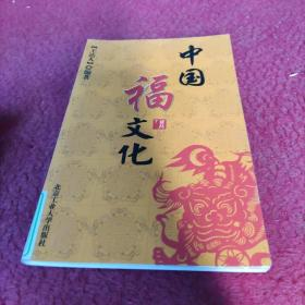 中国福文化