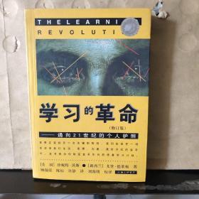 学习的革命——通向21世纪的个人护照
