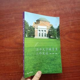 清华大学辅导员工作笔谈