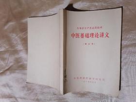 中医基础理论讲义   普及本