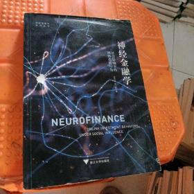神经金融学:社会影响下的网络投资行为