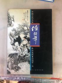 中国古代名家作品选粹·任伯年:人物
