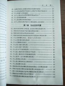 高速轧机线材生产知识问答   原版内页干净
