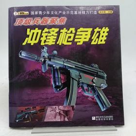 顶级兵器聚焦:冲锋枪争雄