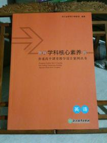 指向学科核心素养的普通高中课堂教学设计案例丛书  英语