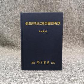 台湾学生书局 吴政叡 《都柏林核心集与图书著录》(精装)