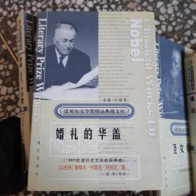 婚礼的华盖(上)[诺贝尔文学奖精品典藏文库]