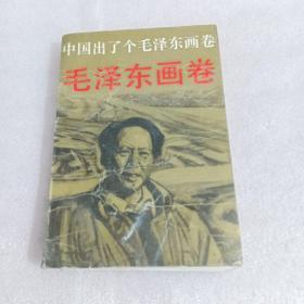 中国出了个毛泽东画卷(32开)连环画1993年一版一印