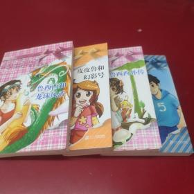 皮皮鲁总动员鲁西西系列4册