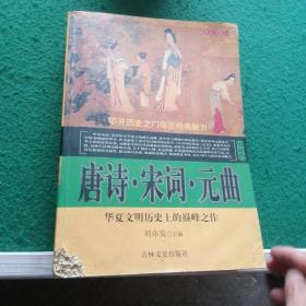 国学大书院丛书——唐诗宋词元曲(珍藏版),书脊下端有磨损