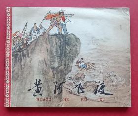 黄河飞渡(老版获奖书,陈惠冠作品)66年人美版
